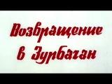 Возвращение в Зурбаган (1990). Криминальная мелодрама  Золотая коллекция