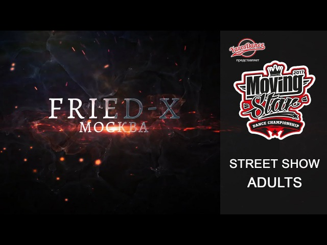 FRIED-X   ADULTS   STREET SHOW   MOVING STAR 2017