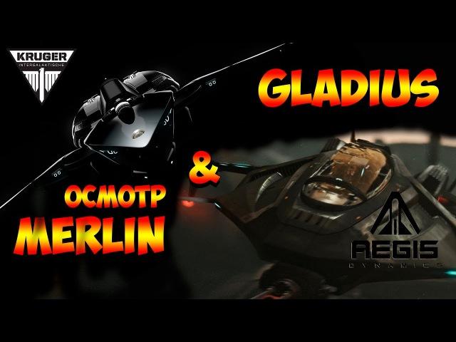 Star Citizen Обзоры кораблей Мерлин и Гладиус патч 2.63