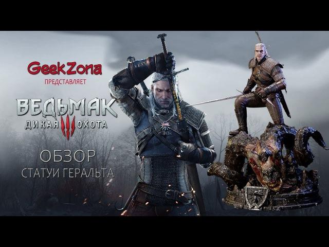 Обзор статуи Геральта Prime 1 Studios Witcher 3 Wild Hunt Geralt of Rivia Statue Review