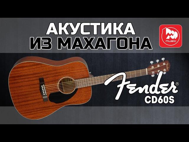 FENDER CD-60S ALL MAHOGANY Акустическая гитара из махагона