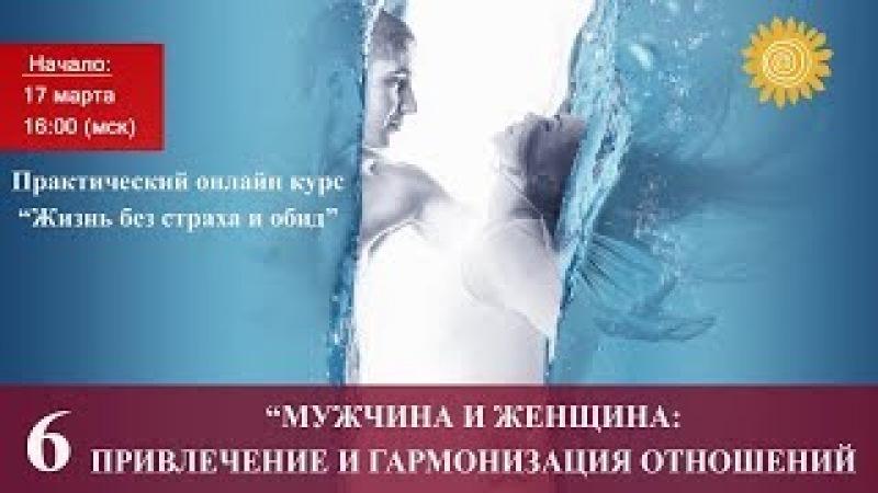 6 Жизнь без страха и обид Мужчина и Женщина Привлечение и гармонизация отношений МаковейДмитрий