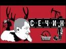 Сечин: новые виллы, горный курорт и царская охота главы «Роснефти»   Фильм-расследование ЦУРа