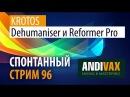 AV CC 96 - Krotos DEHUMANISER и REFORMER PRO для игроделов и киношников