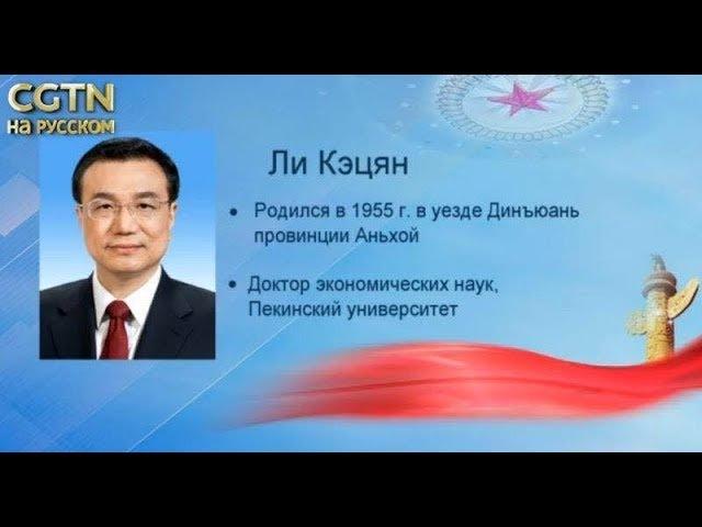 Ли Кэцян утвержден на посту премьера Госсовета КНР [Age 0]