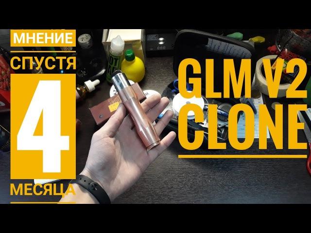 | GLM V2 CLONE | Убийца оригинала?