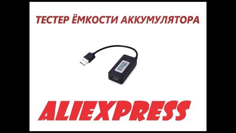 Распаковка посылок с AliExpress №2 Тестер ёмкости аккумулятора или как обманывают китайцы