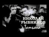 Николай Рыбников. Татьяна Нормандия-Неман, 1960. OST