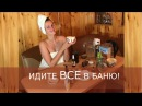 Польза бани для женского здоровья Красота и молодость лица Фейсфитнес с Ольгой Малаховой