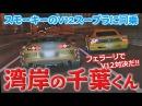 【ENG SUB】湾岸の千葉くん!スモーキー永田のV12スープラに同乗V OPT 167 ④