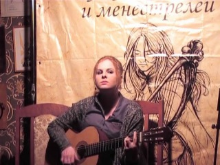 Татьяна Алексеевна (Клуб фолк-поэтов и менестрелей Голоса времен)