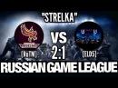 RGL Tournament STRELKA [RuTM] vs [ELD5] - Rainbow Six Siege