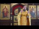 Проповедь протоиерея Андрея Самсонова в неделю о мытаре и фарисее Вад Покровск