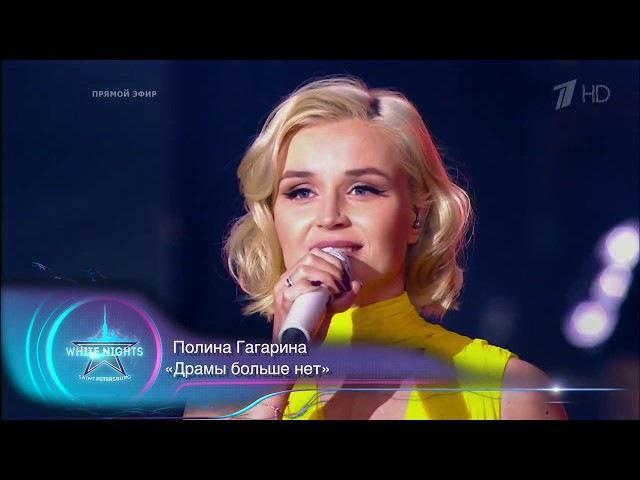 Полина Гагарина - Драмы больше нет HD 1080p (фестиваль Белые ночи Санкт-Петербурга -...