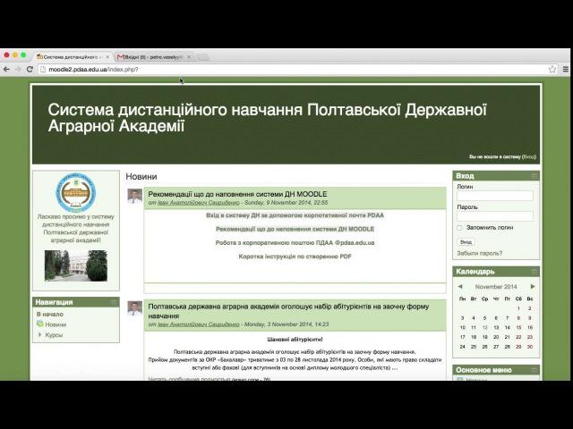 Система дистанційного навчання для студентів ПДАА