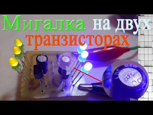 Простая мигалка на двух транзисторах BC547 Simple flasher on two transistors BC547