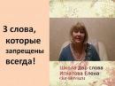 3 СЛОВА, КОТОРЫЕ ЗАПРЕЩЕНЫ ВСЕГДА! - Фатеева (Игнатова) Елена