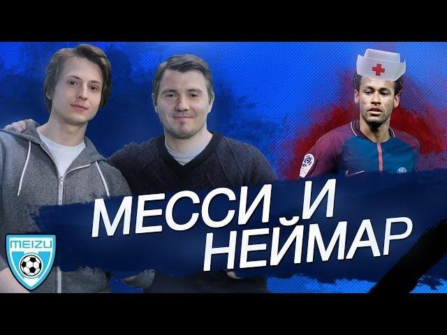 Месси сверкает а Неймар затухает 3 й тайм с В Стогниенко by Meizu 46