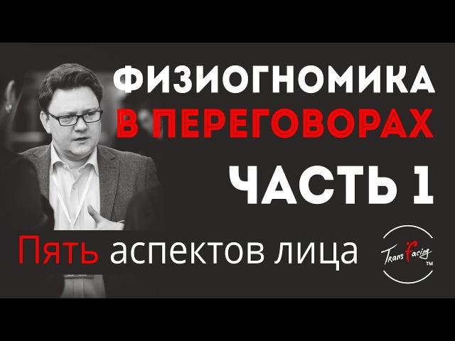 Физиогномика в переговорах - 1 Часть - 5 аспектов характера - Леонид Золин - Трансфейсинг