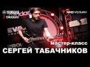 Как играть на гитаре Мастер класс Сергея Табачникова