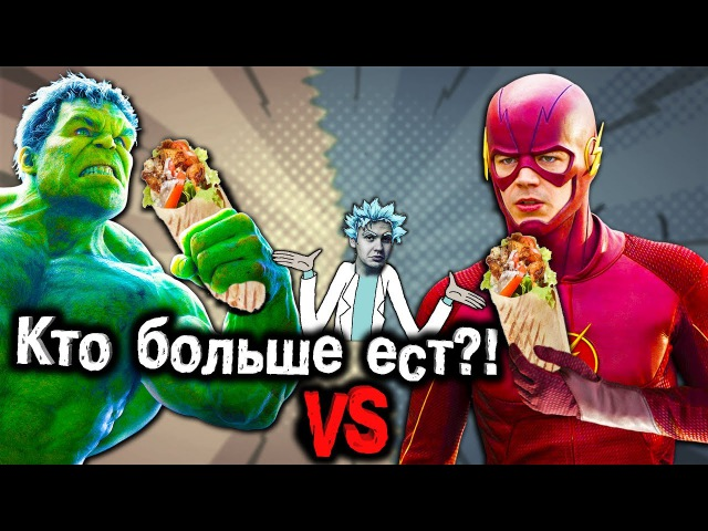 Флэш vs Халк | Кто больше ест?. dr greg jgeek