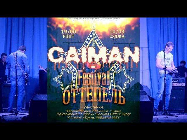 CAIMAN Festival Оттепель 2018
