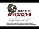 Лекция №4 Следы империи римское присутствие в Крыму в начале нашей эры
