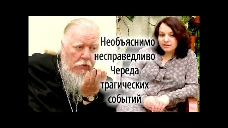 Необъяснимая череда Трагических событий врача Елены Мисюриной 18 02 2018 Димитрий Смирнов
