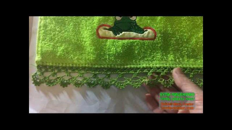 МК по обвязке полотенца ажурной каймой крючком