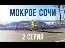 Мокрое Сочи 2 серия / Роза Хутор, Сочи Парк, Уч-Дере, поющие фонтаны, атракционы