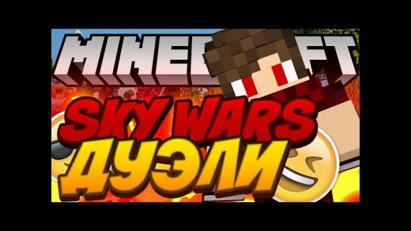 СКАЙВАРС ДУЭЛИ?? | НОВОЕ ИНТРО? [Hypixel Sky Wars Minecraft Mini-Game]