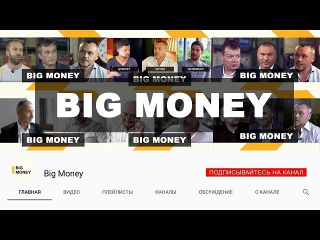 Самые яркие моменты выпусков Big Money 1 6
