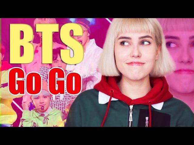 BTS 방탄소년단 Go Go 고민보다 Go Russian Cover На Русском