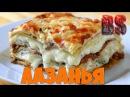 Домашняя лазанья Видео рецепт Вкуснейшая нежнейшая
