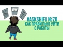 ASKSHIFU №70 Как правильно уволиться программисту
