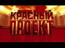 Советская культура между цензурой и свободой Красный проект
