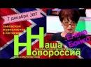 Елена Бойко на канале Наша Новороссия в Zello 07 12 2017