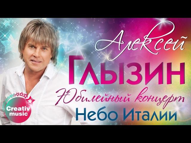 Cool Music • Алексей Глызин - Небо Италии (Юбилейный концерт, Live)