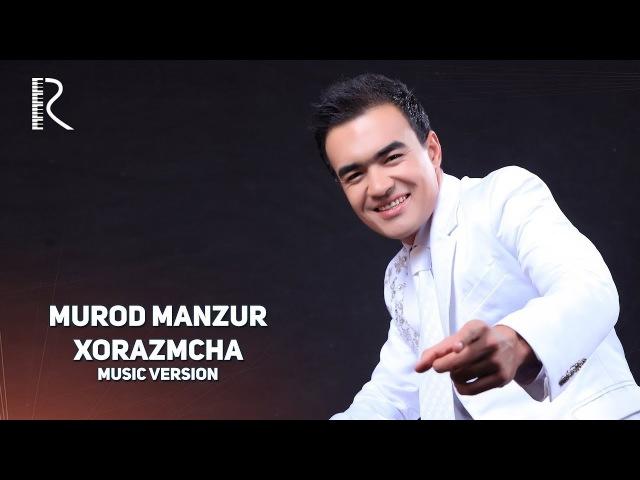 Murod Manzur - Xorazmcha | Мурод Манзур - Хоразмча (music version)