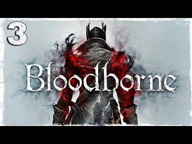 [PS4] Bloodborne. 3: Босс: Церковное чудовище.