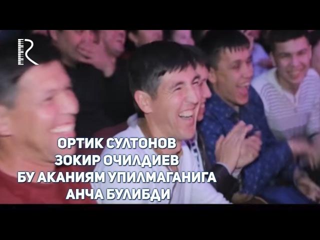 Ортик Султонов - Зокир Очилдиев - Бу аканиям упилмаганига анча булибди