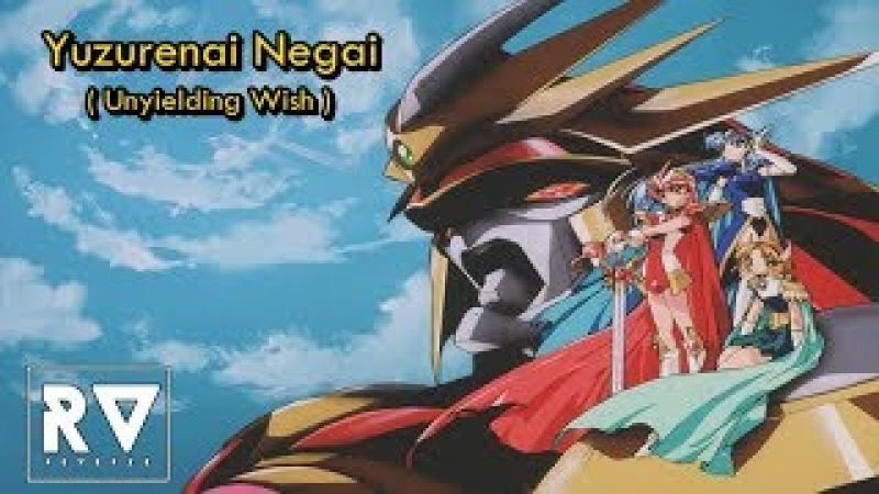 Magic Knight Rayearth (AMV) - Yuzurenai Negai (Unyielding Wish)