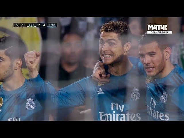 Cristiano Ronaldo vs Real Betis Away HD 1080i (18/02/2018)
