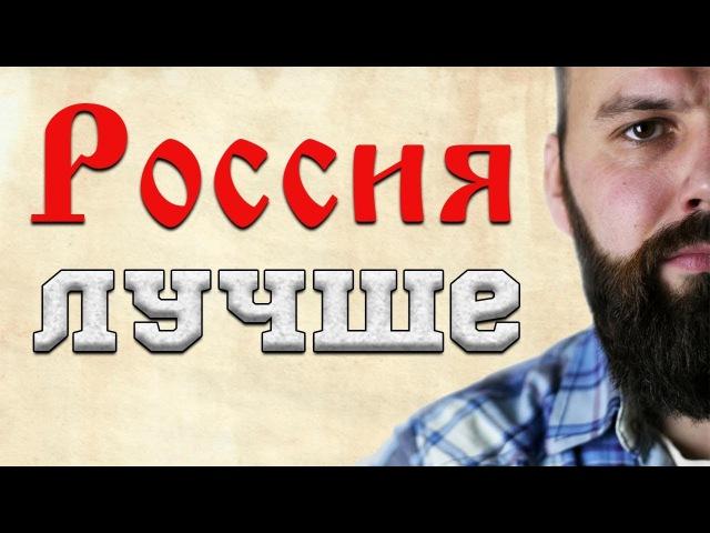 Как я сбежал из Израиля в Россию. Исповедь русского еврея