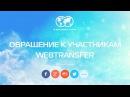 Обращение к участникам Webtransfer