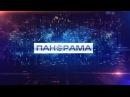 Вечерний выпуск новостей. 23.02.2018, Панорама
