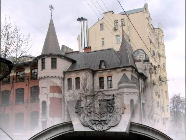 здания архитектора Шехтеля в Москве