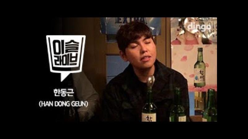Han Donggeun - 이 소설의 끝을 다시 써보려 해 , 그대라는 사치 [이슬라이브]