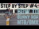 Step by Step 4 Как сделать банни хоп How to bunny hop MTB BMX