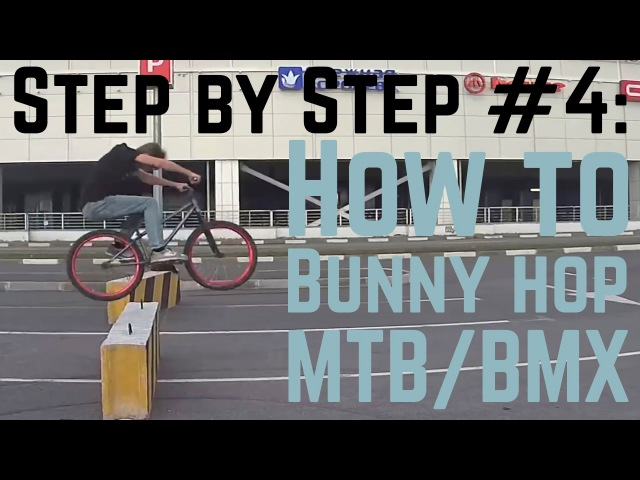 Step by Step 4: Как сделать банни хоп (How to bunny hop MTB/BMX)